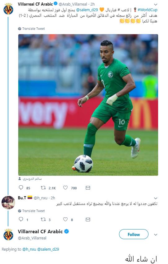 رد الحساب العربي على المشجع