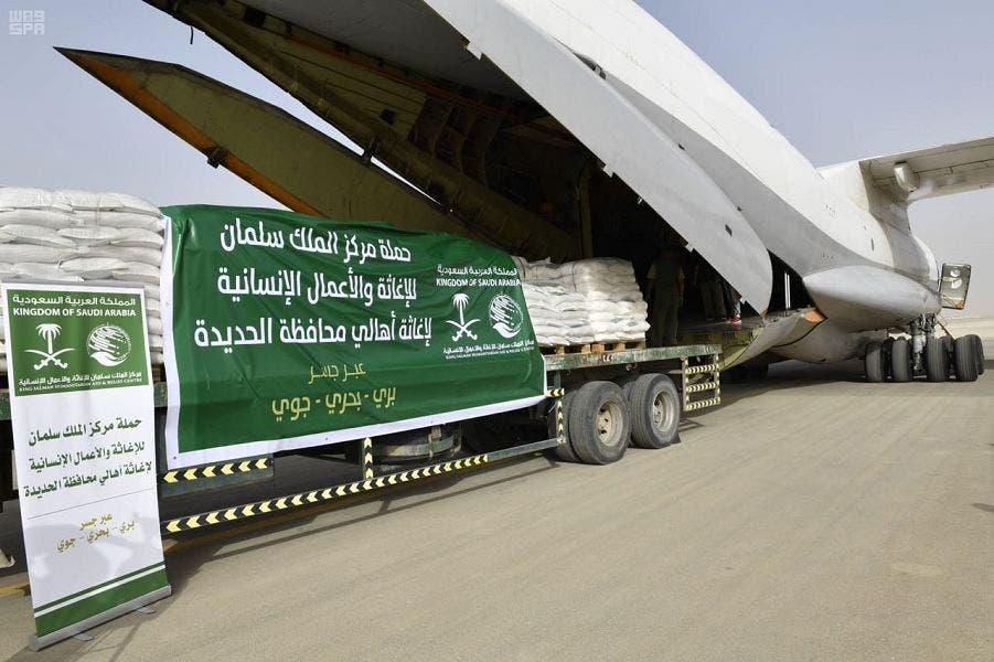 مساعدات سعودية إلى اليمن