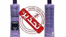 على السعوديات قراءة هذا الخبر قبل شراء أي منتج للشعر