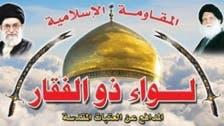 ایرانی ملیشیا کا درعا میں اسدی فوج کے ساتھ مل کر لڑنے کا اعلان