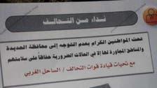 اتحادی جہازوں سے الحدیدہ  کی جانب سفر سے گریز کی ہدایت گرائی جانے لگیں
