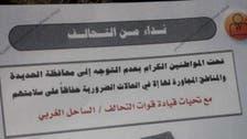 اليمن.. منشورات للتحالف تحذر من التوجه للحديدة