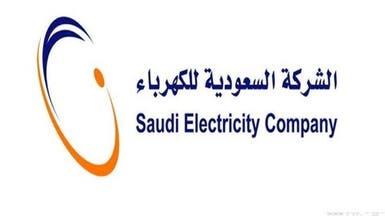 """""""السعودية للكهرباء"""" تنفي حظر متابعين لها على تويتر"""
