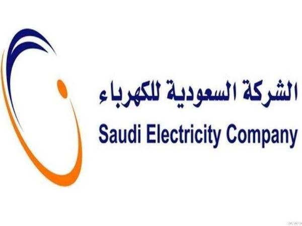 السعودية للكهرباء: تأجيل فصل الخدمة لعدم السداد شهراً