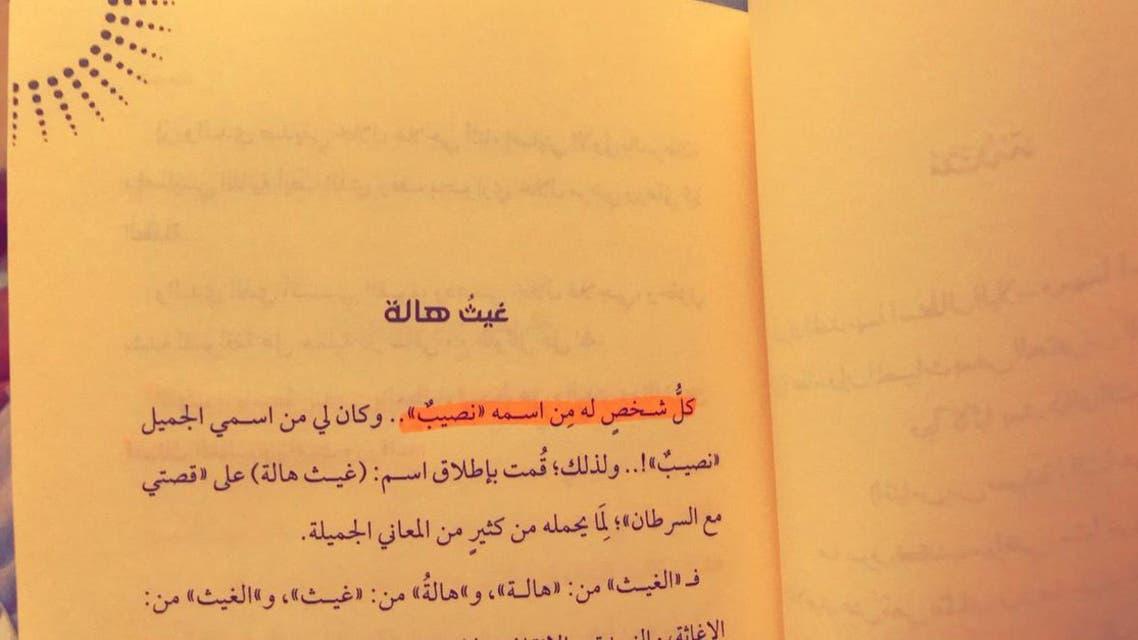hala al marwani madinah cancer 1 (Supplied)