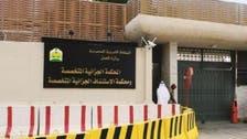 سکیورٹی حکام کو مطلوب بہن کو چُھپانے کا الزام ، سعودی شہری کو 9 سال کی جیل