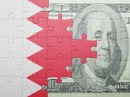 رغم انكماش قطاع النفط.. اقتصاد البحرين ينمو 0.8% بالربع الثاني