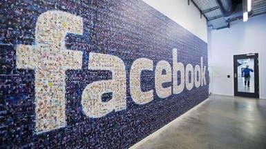 فيسبوك تصنف مستخدميها بناء على مصداقيتهم