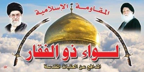 شعار لواء ذو الفقار ويظهر مرشد إيران على يساره
