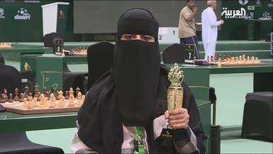 شاهد.. لقاء مع السعودية الفائزة ببطولة الشطرنج الأولى