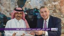 سعودی عرب کے میگا سٹی منصوبےنیوم کے نئے سی ای او نظمی النصر کون ہیں ؟