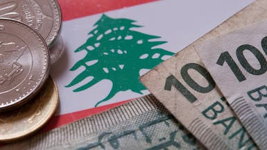 وزير الاقتصاد: يتعين على لبنان خفض أسعار الفائدة