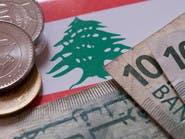 لبنان يعلن حالة طوارئ اقتصادية