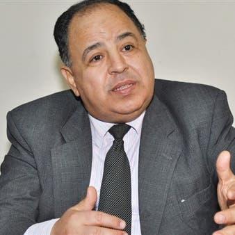 وزير المالية المصري: نراقب قرارات الفيدرالي وتأثيره على كلفة الاقتراض