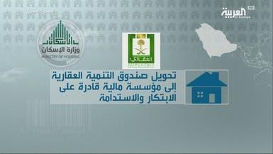 """""""الصندوق العقاري"""" يستهدف تمويل 489 ألف سعودي بـ3 سنوات"""