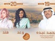 محمد عبده مجددا في أبها ووعد وهند بحفلة نسائية