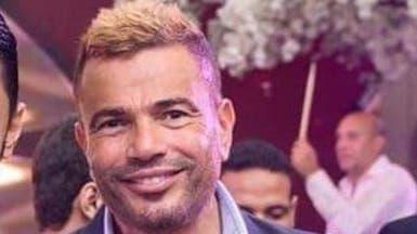 """عمرو دياب يصدم جمهوره بـ """"لوك"""" غريب"""