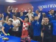 """""""مويا دوموفينا"""".. تغنى بها الكروات بعد الفوز على روسيا"""