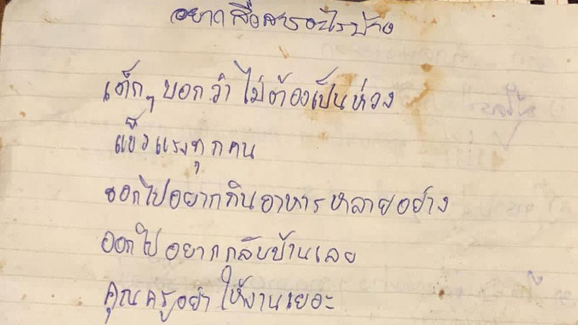 "This letter by one of the trapped boys says ""don't worry, we're all strong"". (AFP)"