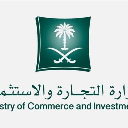 السعودية تبدأ خدمة تعديل السجلات التجارية إلكترونياً