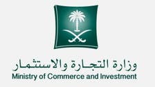 """""""التجارة"""" السعودية للعربية: ترخيص مرتقب لأنواع جديدة من الشركات"""