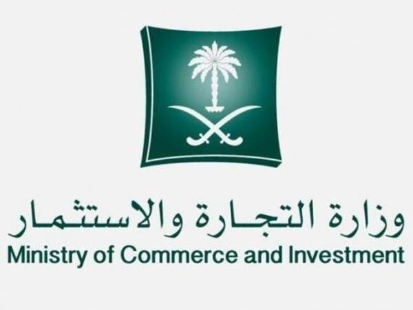 السعودية.. نظام جديد للشركات متوقع خلال 4 أشهر