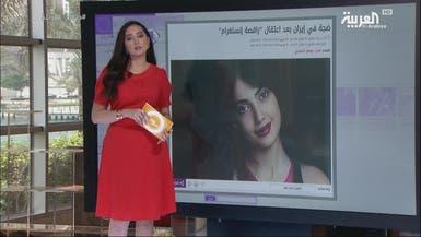"""العربية.نت اليوم..اعتقال """"راقصة"""" بإيران ودفن وزير مغربي"""