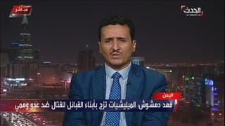 ميليشيات الحوثي تستمر بعدوانها و اعضاء مجلس النواب والشورى ينددون