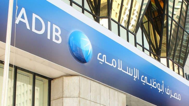 أبوظبي الإسلامي يتيح استخدام خدمة جديدة للدفع الإلكتروني
