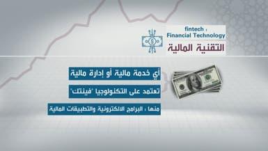 ساما: 11 بنكاً و7 شركات تبدأ خدمات مالية رقمية تجريبية