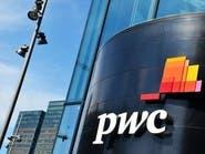 PWC للعربية: السعودية فتحت آفاقاً أكبر للتخصيص