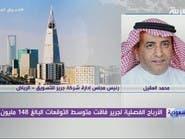 رئيس جرير للعربية: 68% من مبيعاتنا جاءت من الإلكترونيات
