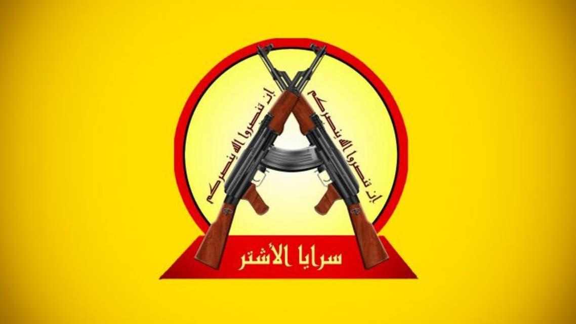 شعار جماعة سرايا الأشتر  الارهابية