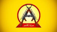 """أميركا تصنف زعيم """"سرايا الأشتر"""" البحرينية إرهابياً"""