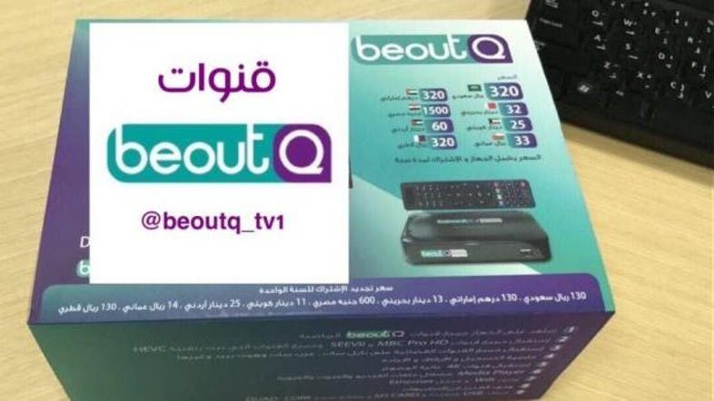 Saudi Welcomes Fifa Move On Beoutq Calls For Alternative To Bein In Mena