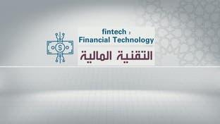 ما هي التقنية المالية fintech ؟