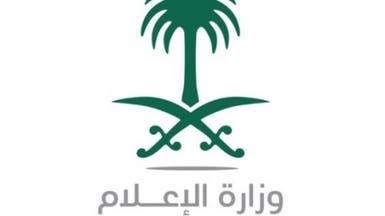 وزارة الإعلام السعودية ترحب بإعلان فيفا مكافحة القرصنة