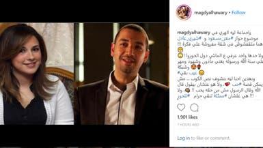 زوج غادة عادل يدافع عن زواج معز مسعود وشيري عادل