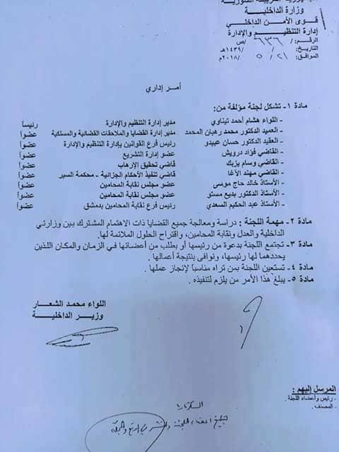 اللواء تيناوي رئيسا للجنة تنسيق بين داخلية الأسد ووزارة عدله ونقابة محاميه