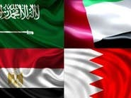 """الإمارات ومصر والبحرين تشيد بخطوات السعودية ضد """"بي آوت"""""""