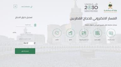 السعودية.. وزارة الحج تدشن الرابط الإلكتروني للقطريين