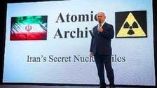ایران کے جوہری راز چُرانے کے لیے موساد کے ایجنٹوں نے کس طرح دراندازی کی ؟