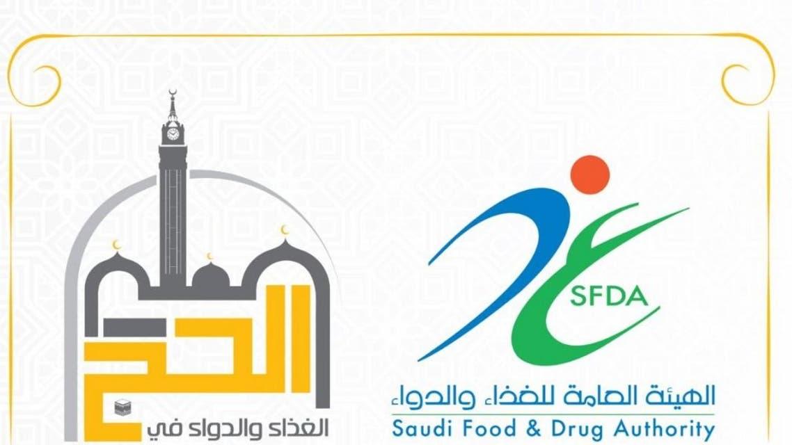 الهيئة العامة للغذاء والدواء في السعودية