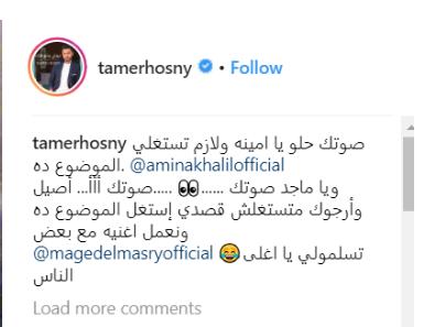 رد تامر على ماجد وأمينة
