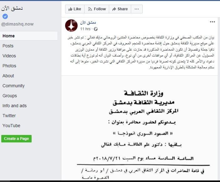حكومة الأسد تتبرأ من موافقتها على دعوة المنجّم لإلقاء محاضرة
