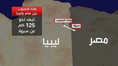 """أزمة حدود.. هل واحة """"الجغبوب"""" مصرية أم ليبية؟"""