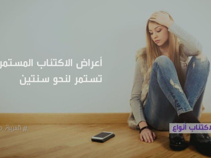 العربية معرفة.. الاكتئاب أنواع وأشكال