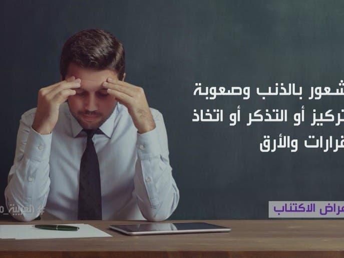 العربية معرفة .. الحزن أحد أقنعة الاكتئاب