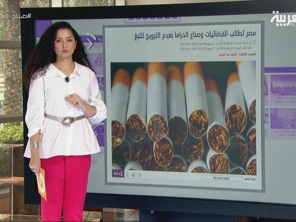 """العربية.نت اليوم.. مصر تمنع التدخين وإنستغرام """"يفضحك"""""""