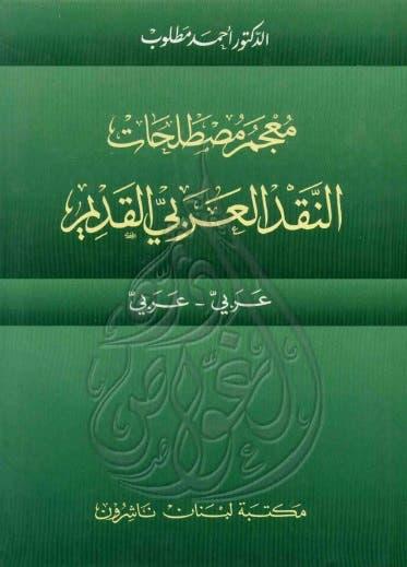 معجم مصطلحات النقد العربي القديم